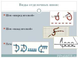 Виды отделочных швов: Шов «вперед иголкой» Шов «назад иголкой» Петельный шов
