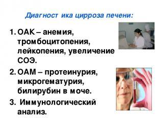 Диагностика цирроза печени: ОАК – анемия, тромбоцитопения, лейкопения, увеличени