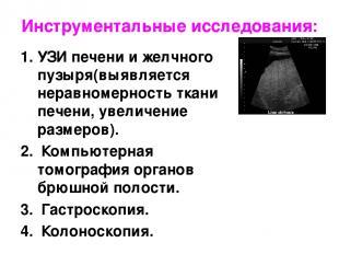 Инструментальные исследования: УЗИ печени и желчного пузыря(выявляется неравноме