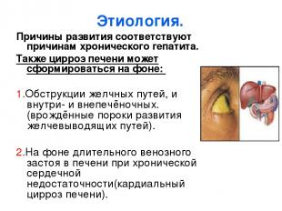 Этиология. Причины развития соответствуют причинам хронического гепатита. Также