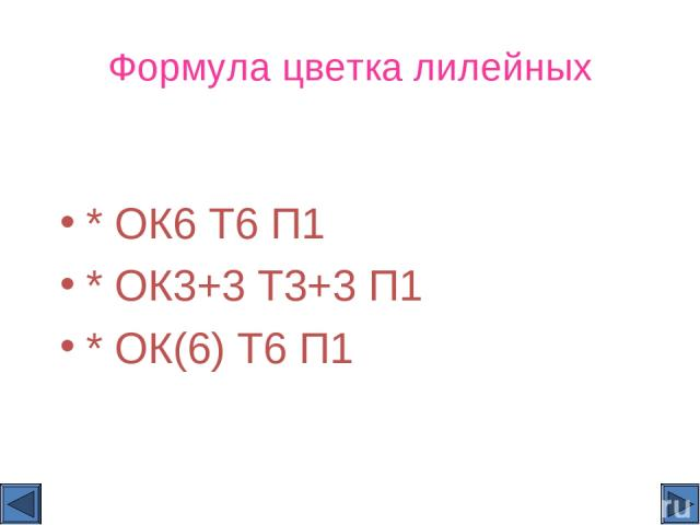 Формула цветка лилейных * ОК6 Т6 П1 * ОК3+3 Т3+3 П1 * ОК(6) Т6 П1
