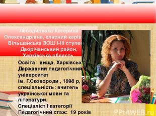 Лебединська Катерина Олександрівна, класний керівник, Вільшанська ЗОШ І-ІІІ ступ