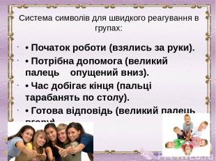 Система символів для швидкого реагування в групах: • Початок роботи (взялись за