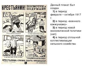 Данный плакат был создан 1)в период февраля–октября 1917 г. 2)в период