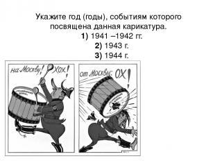 Укажите год (годы), событиям которого посвящена данная карикатура. 1)1941–1