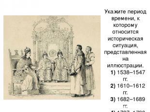 Укажите период времени, к которому относится историческая ситуация, представленн
