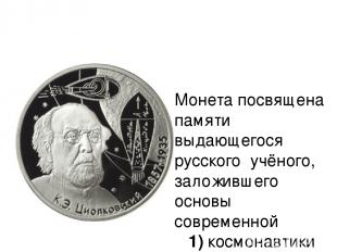 Монета посвящена памяти выдающегося русского учёного, заложившего основы соврем