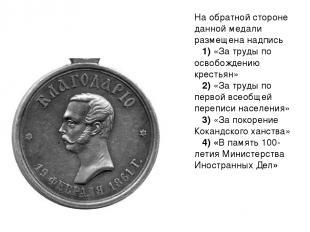 На обратной стороне данной медали размещена надпись 1)«За труды по освобожде