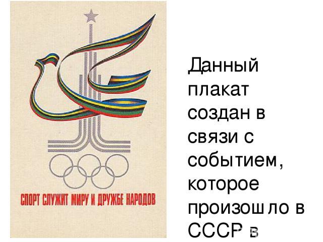 Данный плакат создан в связи с событием, которое произошло в СССР в 1)1956 г. 2)1974 г. 3)1980 г. 4)1985 г.