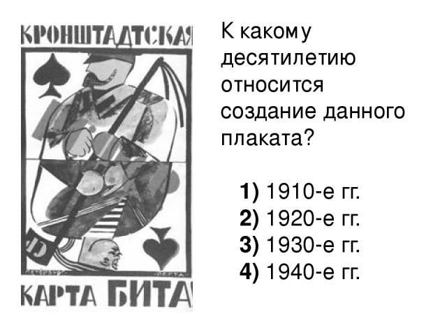 К какому десятилетию относится создание данного плаката?  1)1910-е гг. 2)1920-е гг. 3)1930-е гг. 4)1940-е гг.