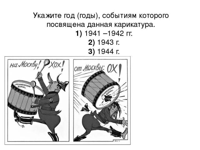 Укажите год (годы), событиям которого посвящена данная карикатура. 1)1941–1942 гг. 2)1943 г. 3)1944 г. 4)1945 г.