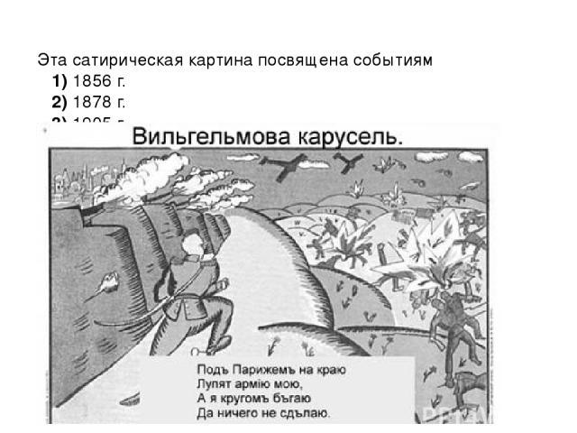 Эта сатирическая картина посвящена событиям 1)1856 г. 2)1878 г. 3)1905 г. 4)1914 г.