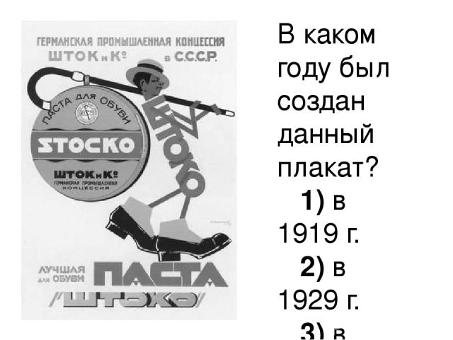 В каком году был создан данный плакат? 1)в 1919г. 2)в 1929г. 3)в 1939г. 4)в 1949г.