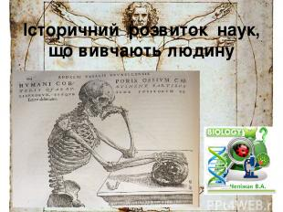 Історичний розвиток наук, що вивчають людину
