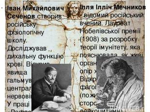 Іван Михайлович Сєченов створив російську фізіологічну школу. Досліджував дихаль