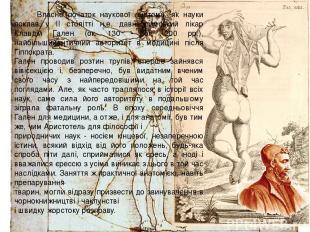 Власне початок наукової анатомії, як науки поклав у II столітті н.е. давньоримсь
