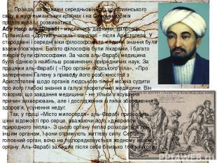 Правда, за межами середньовічного християнського світу в мусульманських країнах