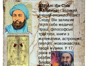 Абу Алі ібн Сіна (Авіценна) - великий вчений-енциклопедист Сходу. Він залишив пі