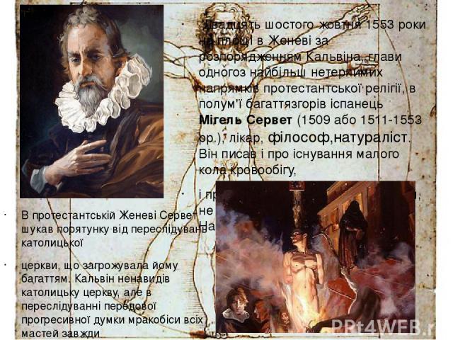 Двадцять шостого жовтня 1553 роки на площі в Женеві за розпорядженням Кальвіна, глави одногоз найбільш нетерпимих напрямків протестантської релігії, в полум'ї багаттязгорів іспанець Мігель Сервет (1509 або 1511-1553 рр.), лікар, філософ,натураліст. …