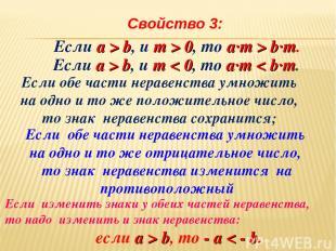 Свойство 3: Если a > b, и т < 0, то a∙т < b∙т. Если обе части неравенства умножи