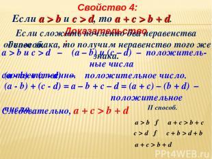 Свойство 4: Доказательство: I способ. а > b и c > d – (a – b) и (c – d) – положи