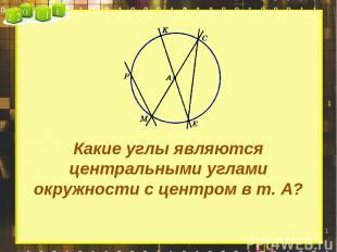 Какие углы являются центральными углами окружности с центром в т. А?