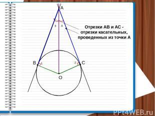 А B C Отрезки АВ и АС - отрезки касательных, проведенных из точки А 1 2 3 4 О