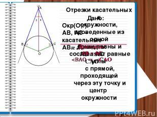 Отрезки касательных к окружности, проведенные из одной точки равны и составляют