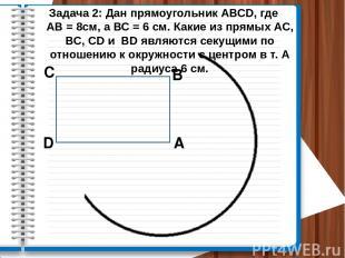Задача 2: Дан прямоугольник АВСD, где АВ = 8см, а ВС = 6 см. Какие из прямых АС,