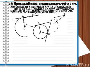1. Прямая АВ – касательная в точке А к окружности с центром в т .О и радиусом ра