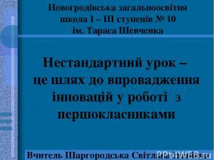 Новогродівська загальноосвітня школа І – ІІІ ступенів № 10 ім. Тараса Шевченка Н