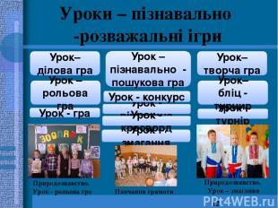Уроки – пізнавально -розважальні ігри Урок - змагання Урок - турнір Урок - гра У