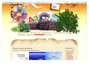 Скриншот классного сайта адрес