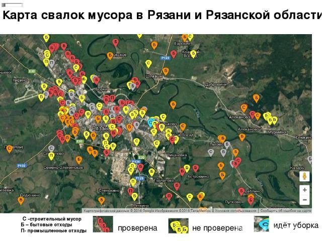 Карта свалок мусора в Рязани и Рязанской области С -строительный мусор Б – бытовые отходы П- промышленные отходы проверена не проверена идёт уборка