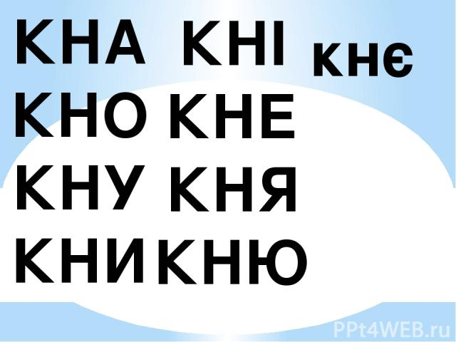 КНА КНО КНУ КНИ КНІ КНЕ КНЯ КНЮ кнє