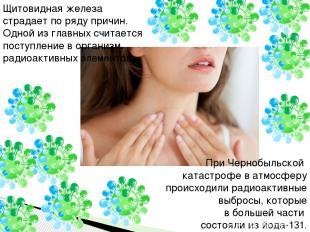 Щитовидная железа страдает по ряду причин. Одной из главных считается поступлени