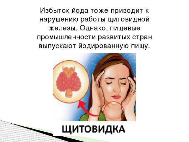 Избыток йода тоже приводит к нарушению работы щитовидной железы. Однако, пищевые промышленности развитых стран выпускают йодированную пищу.