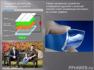 Недорогие дисплеи для портативных устройств. Гибкое прозрачное устройство отобра