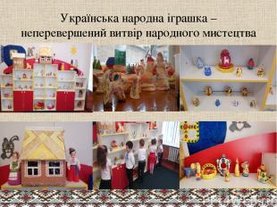 Українська народна іграшка – неперевершений витвір народного мистецтва