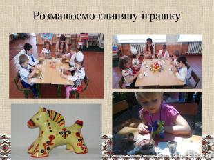 Розмалюємо глиняну іграшку