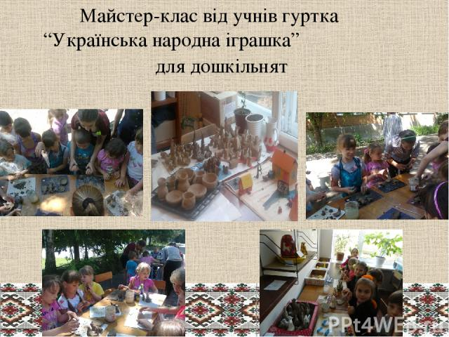 """Майстер-клас від учнів гуртка """"Українська народна іграшка"""" для дошкільнят"""