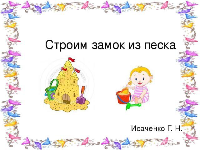 Строим замок из песка Исаченко Г. Н.