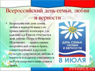 Всероссийский день семьи, любви и верности Всероссийский день семьи, любви и вер
