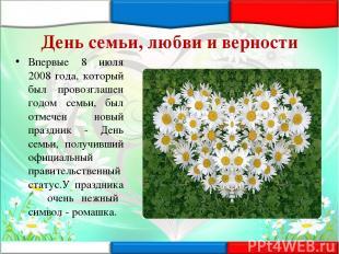 День семьи, любви и верности Впервые 8 июля 2008 года, который был провозглашен
