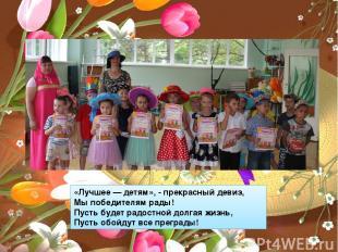 «Лучшее — детям», - прекрасный девиз, Мы победителям рады! Пусть будет радостной