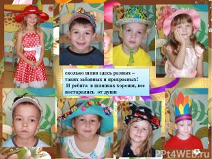 сколько шляп здесь разных – таких забавных и прекрасных! И ребята в шляпках хор