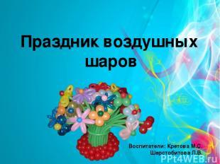 Праздник воздушных шаров Воспитатели: Кретова М.С. Шерстобитова Л.В.