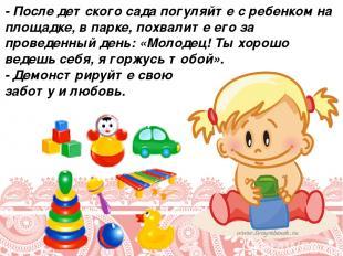 - После детского сада погуляйте с ребенком на площадке, в парке, похвалите его з