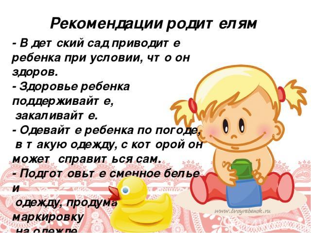 Не водите больных детей в детский сад картинки