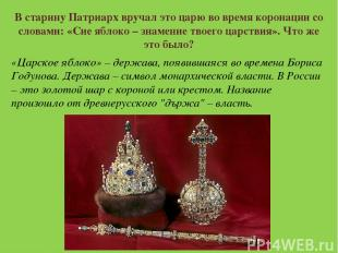 В старину Патриарх вручал это царю во время коронации со словами: «Сие яблоко –